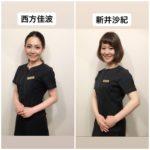 〜空き状況のお知らせ〜